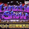 イベントLunatic Show開催予告