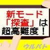 【3/25ウルバト】第10回ウルバトアリーナ & 高難度の新モード「探査」イベント開始!