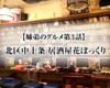 【姉弟のグルメ第3話】北区中十条 居酒屋 花ぼっくり