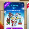 LINEレンジャー★クリスマス限定ガチャをやってみた感想★