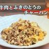 3分クッキング【牛肉とふきのとうのチャーハン】レシピ