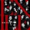 EXILE 新曲「情熱の花」公式YouTubeフル動画PVMVミュージックビデオ、エグザイル