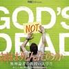 前提へ盲目的に進む話「神は死んだのか」