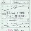 京急川崎→宇都宮の連絡乗車券(新幹線経由)