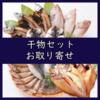 魚の【干物セットお取り寄せ通販】人気商品おすすめ7選(冷凍)