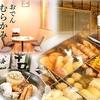 【オススメ5店】泉大津・岸和田・泉佐野・りんくう(大阪)にあるおでんが人気のお店