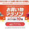 楽天市場で2021年10月4日20時からお買い物マラソンが開催!今回のセールで期待できる需要とは?