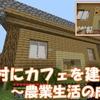【マイクラ】とろ村にカフェをつくる!~農業生活の集大成~【スロクラ】Part20