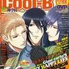 BLゲーム情報誌「Cool-B」のイカした表紙で打順を組む話