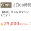 「案件紹介」ネスカフェバリスタi定期利用で12500!!