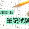 【Fラン大学生の就職活動】筆記試験(適性検査)の対策と勉強法