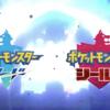 【ポケモン剣盾】「シールド版限定」の全ポケモン入手方法・出現場所まとめ【ソードシールド】
