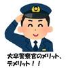 大卒採用で警察官になるメリット・デメリット!