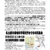 名古屋市環境科学研究所を守る市民意見交換会