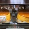 ふわふわで口の中でとろける食感が癖になる絶品窯出しチーズケーキ