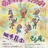 4/11(土)18時〜ヤングな女性シンガーライブ「ヤング・ヤンガー・ヤンゲスト!」