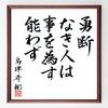 戦国時代の人物・武将「村尾重昌」の辛い時も頑張れる名言など。戦国時代の人物・武将の言葉から座右の銘を見つけよう