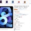 iPad Air第4世代の7,700円OFFセール、Amazon・ヤマダ・ノジマでまだ継続中
