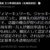 立憲民主党 「日本は難民を受け入れろ」 【入管法改正】