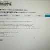 ★「大阪マラソン2016」★