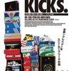 スニーカーのドキュメンタリー映画『Just for Kicks』を気に入った人にオススメしたいドキュメンタリー映画