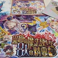 黒ウィズの謎解きゲーム in 東京ドームシティの感想と注意点