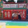 """【週末弾丸一人旅台湾編3日目①】まさに極彩色。なのになんだか優しい気分になる虹の村""""彩虹眷村"""""""