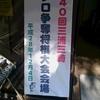 三浦三崎マグロ争奪将棋大会に3年連続3回目の出場、結果は2敗