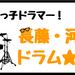 """""""メガネっ子ドラマー"""" 長藤・河野~ドラム☆生活~ 5ビート目「吹奏楽部にオススメのアイテムはこれ!!!」"""