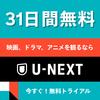 1ヶ月無料トライアル&もれなく2000円もらえるU-NEXTがアツすぎる。