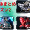 アヒャッポゥと振り返るランクマッチ~シーズン2【EXVS2XB】