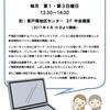9月17日(日)の「パソコン何でも相談室」お休みのお知らせ
