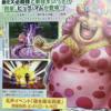 次回名声イベント「魂を操る四皇」ではビッグマムの新EX必殺技と新技登場!