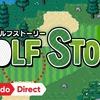 ニンテンドースイッチ 『GOLF STORY] 本日発売!!!!!