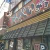 【今週のラーメン170】 濃厚ラーメン てっぺい (大阪・茨木) てっぺいラーメン+葱増し+替え玉
