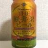 長野 THE 軽井沢ビール プレミアムブラウン