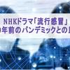 NHKドラマ「流行感冒」100年前のパンデミックとの比較【ドラマ感想】【NHKドラマ】