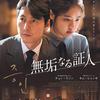 韓国映画「無垢なる証人」(2020)自閉症者の証言を信じますか?