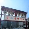 京都 祇園祭の街を楽しむ!~山鉾建てを見て歩きました~
