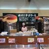 お店の前を通ると寄りたくなる大阪を代表するケーキ屋さん