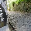 首里:金城町の石畳道