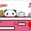 【父ちゃんの休息】 Rakuten(楽天)スーパーセール!