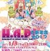 浜松アニクラH.A.P! 9周年イベント終了!  #hap_ch