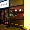 【雑記】「麺や かず」東京ドームシティラクーア店に行ってみた。感想まとめ