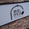 日本一予約が難しいヘッドスパ「悟空の気持ち」に行って来たのでレポートする