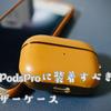 airpodsproをおしゃれな雰囲気へと変える革ケース『GAZE レザーケース』