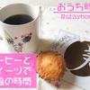 丸美珈琲のドリップコーヒーで「おうち時間」に癒しと至福のひと時を楽しむ