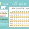 【最新】レンタルルーム情報【週間】