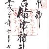 吉備津神社(岡山)の御朱印と桃太郎御朱印帳