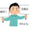 【これはやばい…】衝撃!!!日本一太いうどんとは!?埼玉県鴻巣川幅うどんを食べてきました!